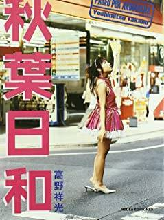 Paseo Por Akihabara